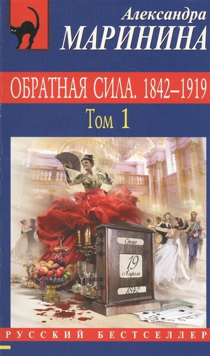 Маринина А. Обратная сила 1842-1919 Том 1