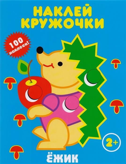 купить Цыганков И., Смирнова Е. (худ.) Ежик Наклей кружочки 100 наклеек онлайн