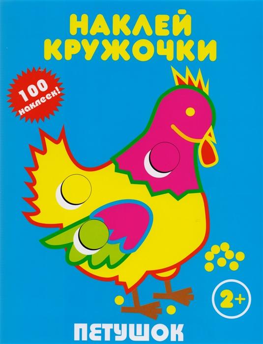 купить Цыганков И., Смирнова Е. (худ.) Петушок Наклей кружочки 100 наклеек онлайн