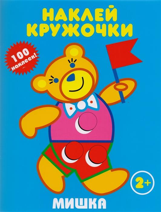 купить Цыганков И., Смирнова Е. (худ.) Мишка Наклей кружочки 100 наклеек онлайн