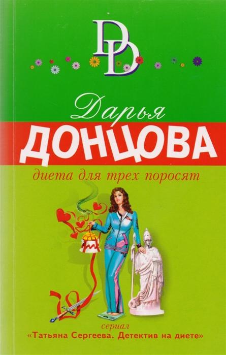 Донцова Д. Диета для трех поросят донцова д надувная женщина для казановы