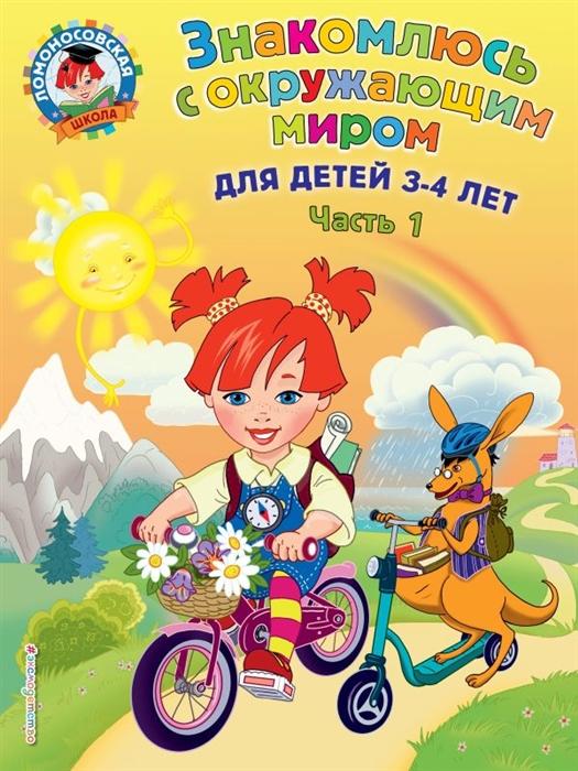 Володина Н. Знакомлюсь с окружающим миром Для детей 3-4 лет Часть 1