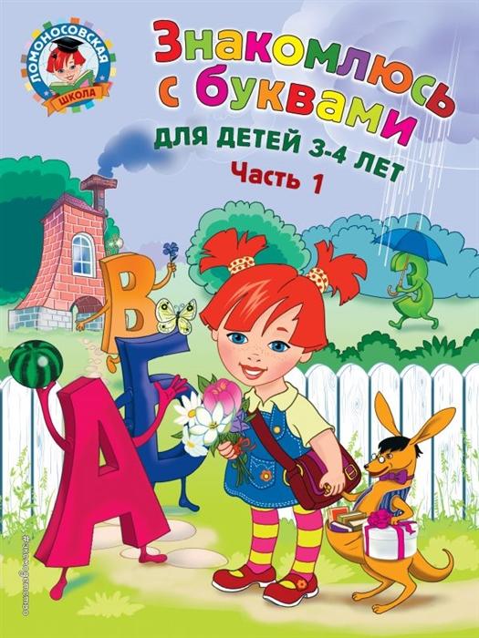 Володина Н. Знакомлюсь с буквами Для детей 3-4 лет Часть 1 володина н знакомлюсь с буквами для детей 3 4 лет