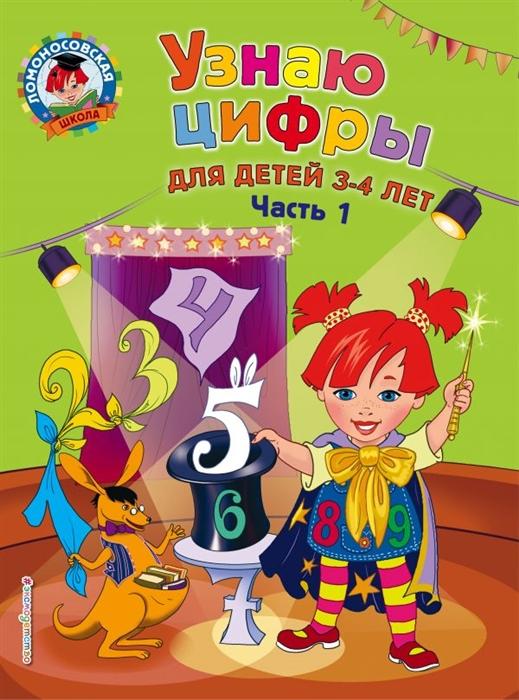 Володина Н. Узнаю цифры Для детей 3-4 лет Часть 1 володина н знакомлюсь с буквами для детей 3 4 лет