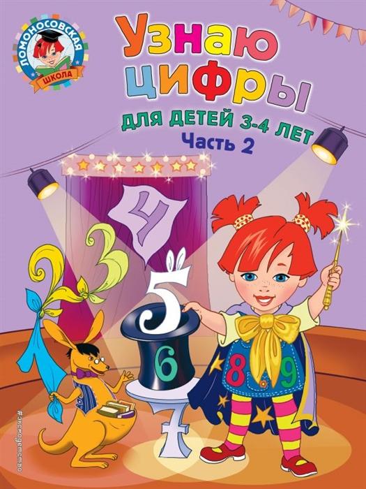 Володина Н. Узнаю цифры Для детей 3-4 лет Часть 2 володина н знакомлюсь с буквами для детей 3 4 лет