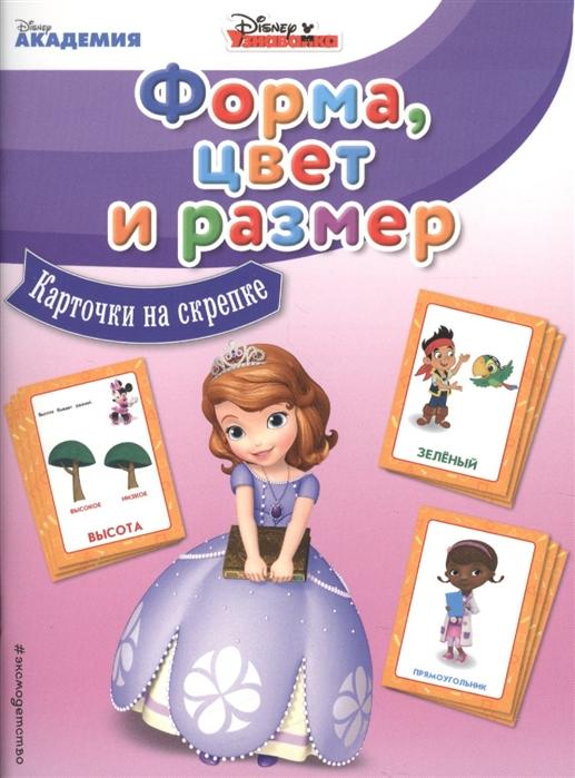 Жилинская А. (ред.) Форма цвет и размер