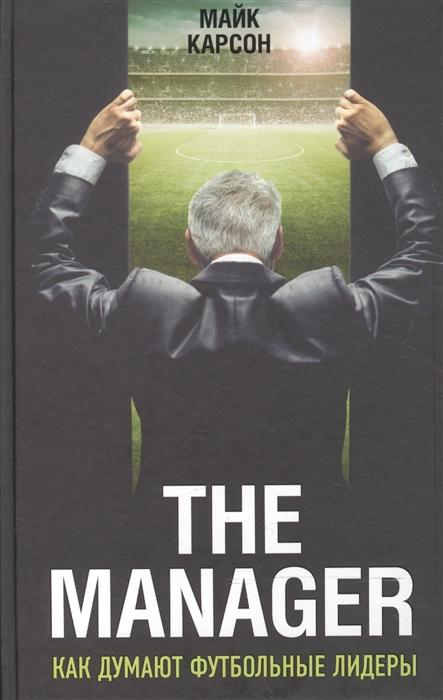 Карсон М. The Manager Как думают футбольные лидеры killing joke london