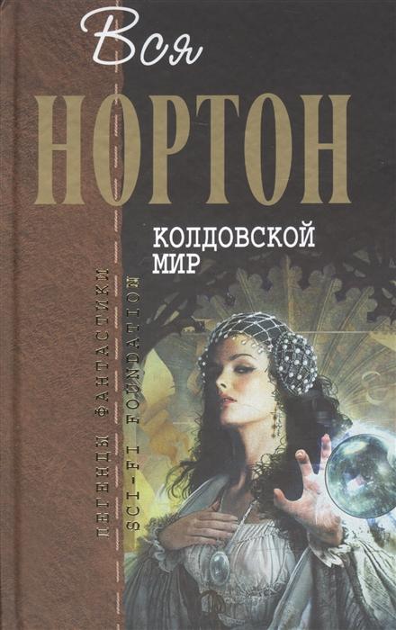 Нортон А. Колдовской мир