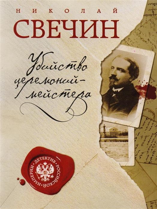 Свечин Н. Убийство церемониймейстера
