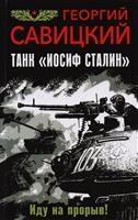 """Танк """"Иосиф Сталин"""". Иду на прорыв"""