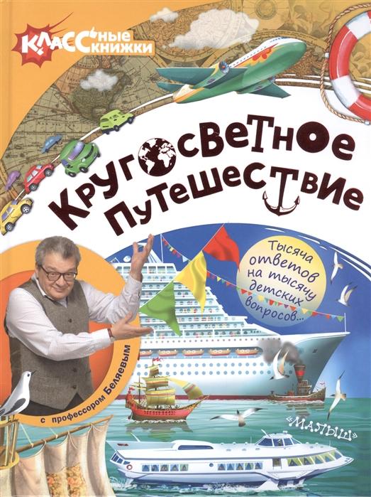 Кругосветное путешествие с профессором Беляевым