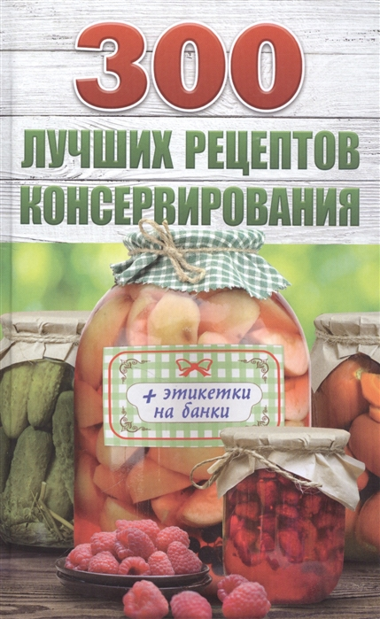 цена на Рошаль В. 300 лучших рецептов консервирования этикетки на банки