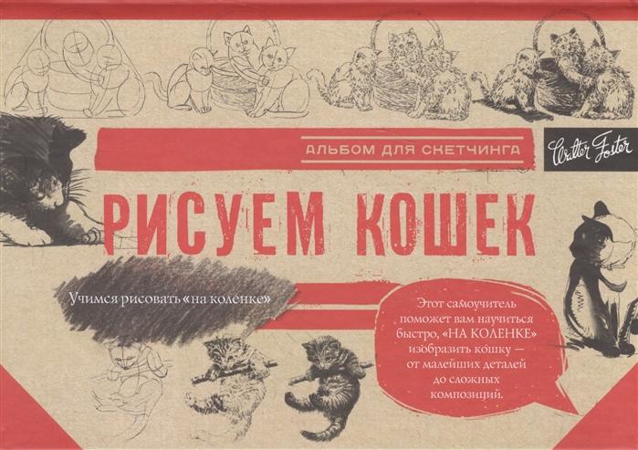 Tavonatti M. Рисуем кошек Альбом для скетчинга