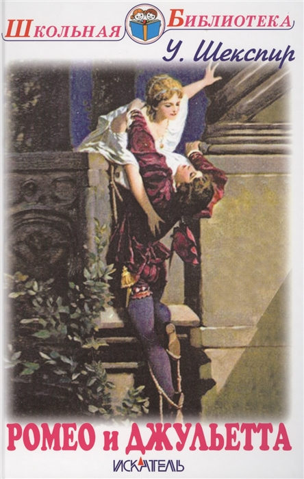 Шекспир У. Ромео и Джульетта цена