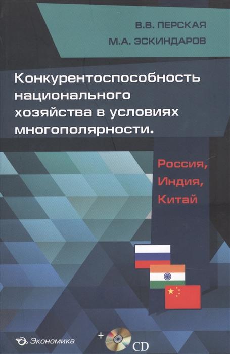 Конкурентоспособность национального хозяйства в условиях многополярности Россия Индия Китай СD