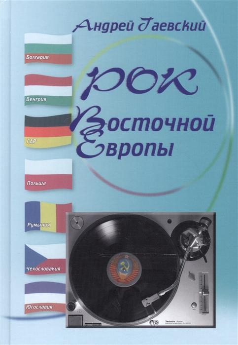 Рок Восточной Европы Энциклопедический справочник Выпуск 2