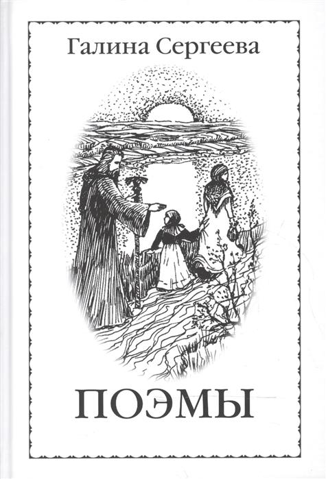 Сергеева Г. Галина Сергеева Поэмы