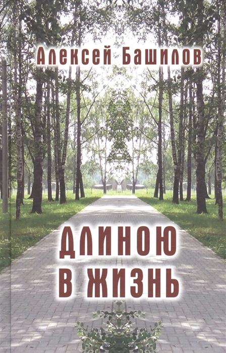 цена на Башилов А. Длиною в жизнь Стихи Эссе