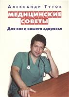 Медицинские советы. Для вас и вашего здоровья