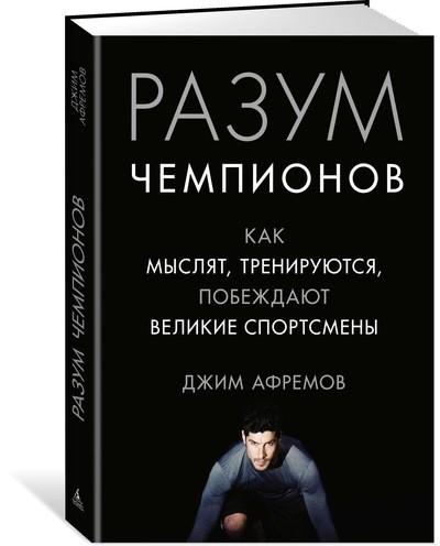 Афремов Дж. Разум чемпионов Как мыслят тренируются и побеждают великие спортсмены