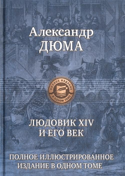 Дюма А. Людовик XIV и его век