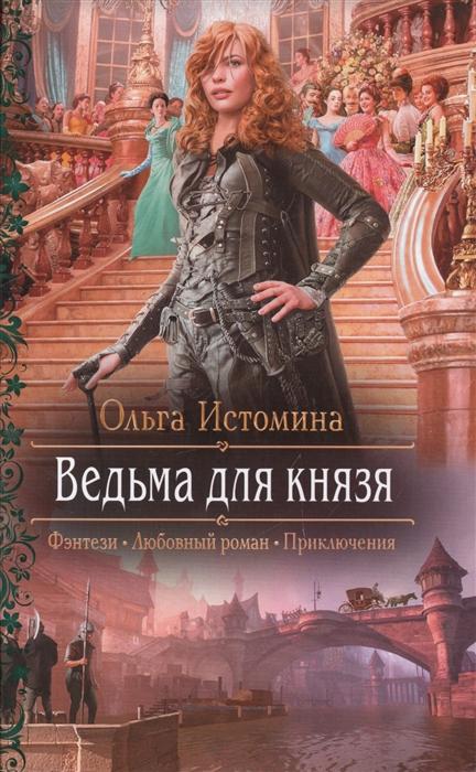 цены Истомина О. Ведьма для князя Роман
