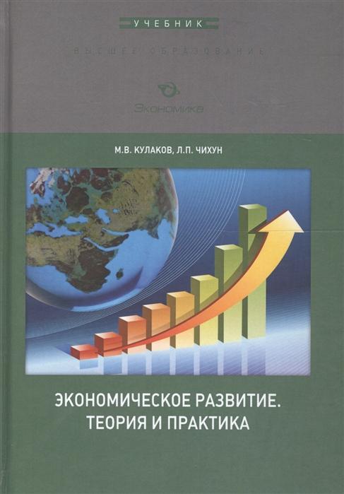 цены Кулаков М., Чихун Л. Экономическое развитие Теория и практика Учебник для вузов