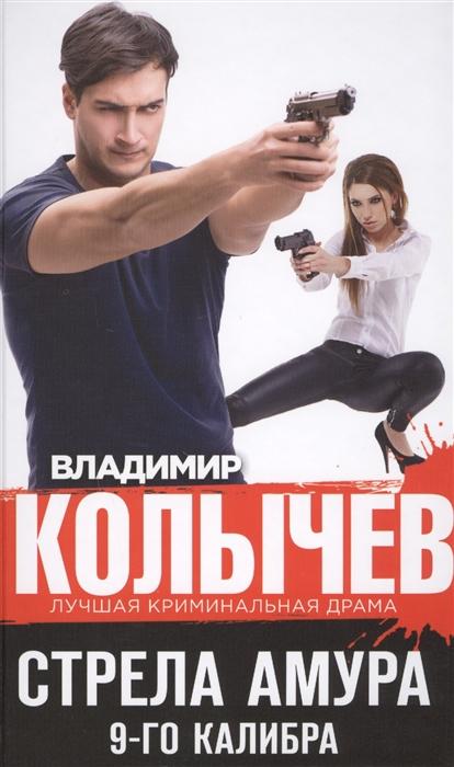 цена Колычев В. Стрела Амура 9-го калибра онлайн в 2017 году