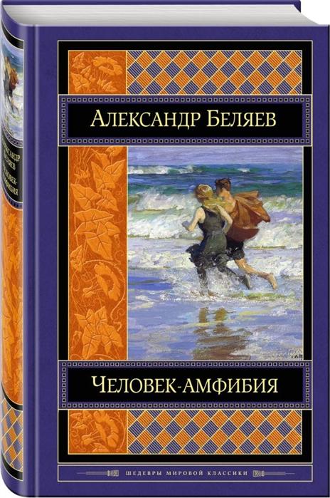 Беляев А. Человек-амфибия Романы