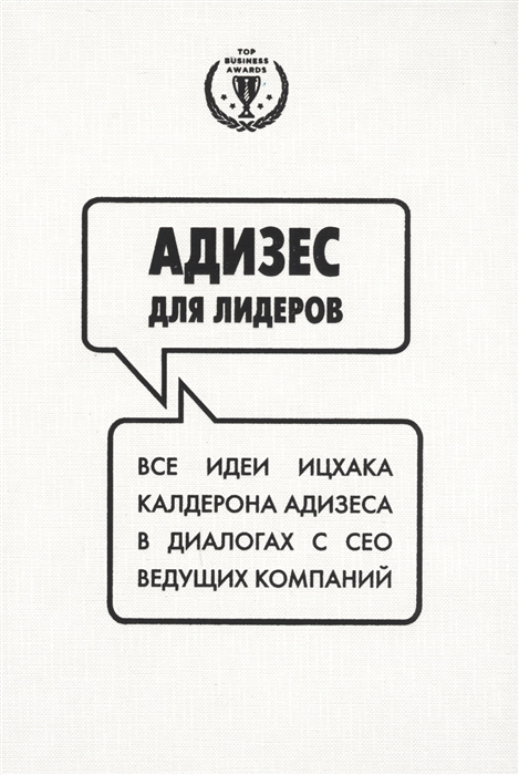 ицхак адизес адизес для лидеров Адизес И. Адизес для лидеров