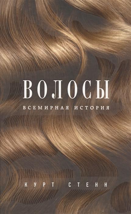 Стенн К. Волосы Всемирная история серия всемирная история комплект из 18 книг