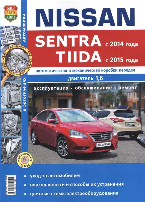 Солдатов Р., Шорохов А. (ред.) Nissan Sentra с 2014 года Tiida с 2015 года Автоматическая и механическая коробки передач Двигатели 1 6 Эксплуатация Обслуживание Ремонт