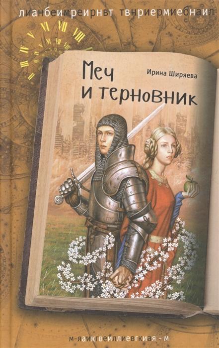 Ширяева И. Меч и терновник цены онлайн