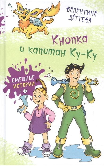 Дегтева В. Кнопка и капитан Ку-Ку цена 2017
