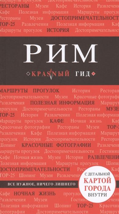 Рим Путеводитель с детальной картой города внутри