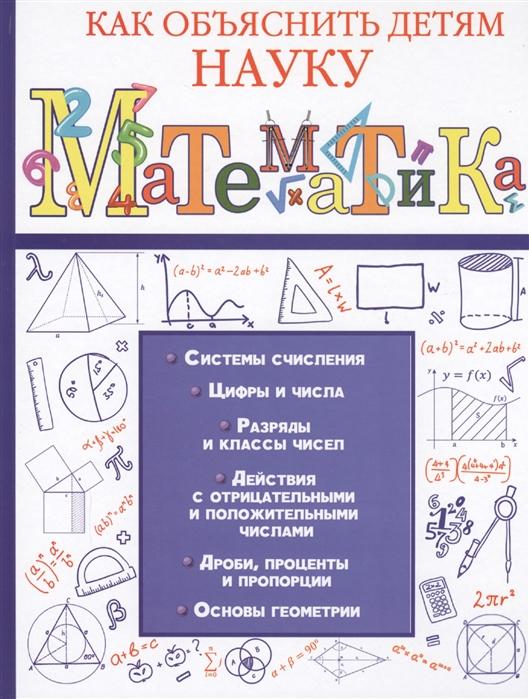 Вайткене Л., Гусев И., Лаворенко А. Математика