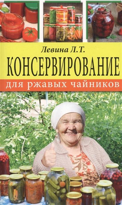 Левина Л. Консервирование для ржавых чайников