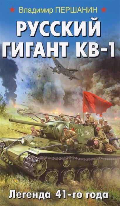 Русский гигант КВ-1 Легенда 41-го года