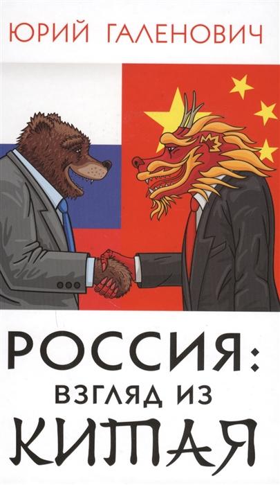Галенович Ю. Россия взгляд из Китая кружка printio спящий мопс