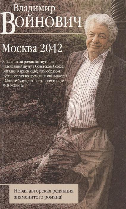 Войнович В. Москва 2042
