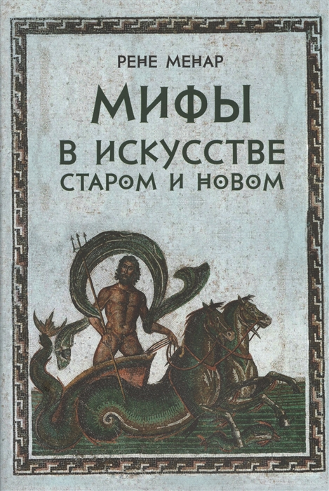 Меран Р. Мифы в искусстве старом и новом