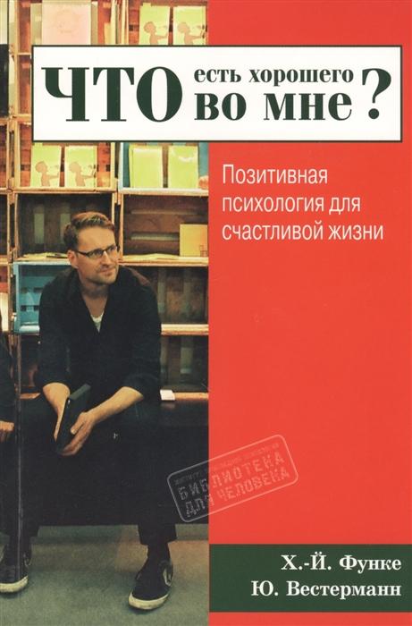 Функе Х.-Й., Вестерманн Ю. Что есть хорошего во мне Позитивная психология для счастливой жизни цены онлайн