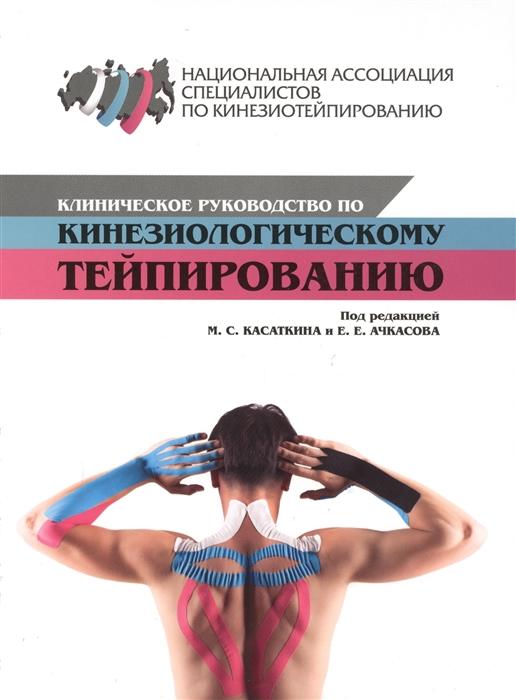 Ачкасов Е., Белякова А., Касаткин М., Шальнева О., Шлыков К. Клиническое руководство по кинезиологическому тейпированию цены