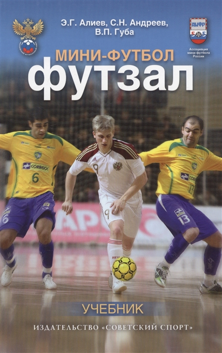Алиев Э., Андреев С., Губа В. Мини-футбол футзал Учебник