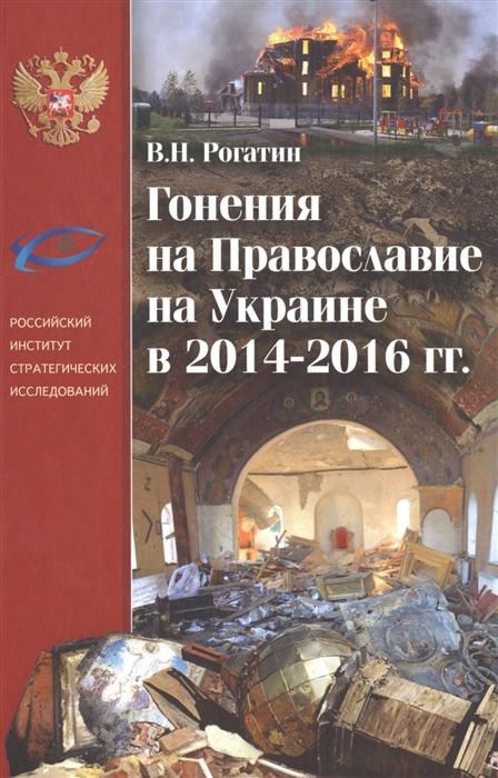 Гонения на Православие на Украине в 2014-2016 гг