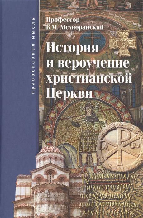 Мелиоранский Б. История и вероучение христианской Церкви мелиоранский б история и вероучение христианской церкви