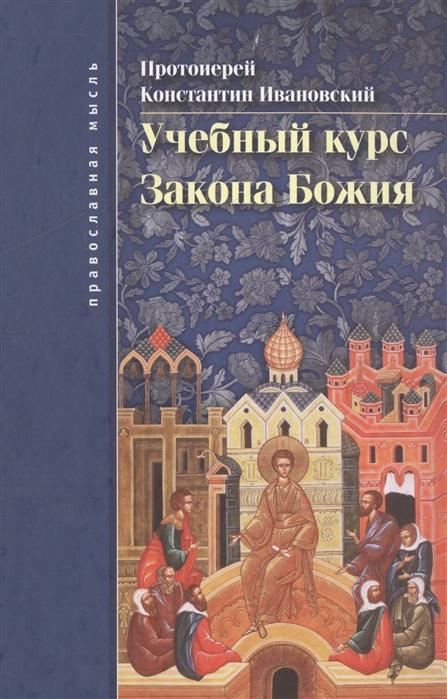Ивановский К. Учебный курс Закона Божия