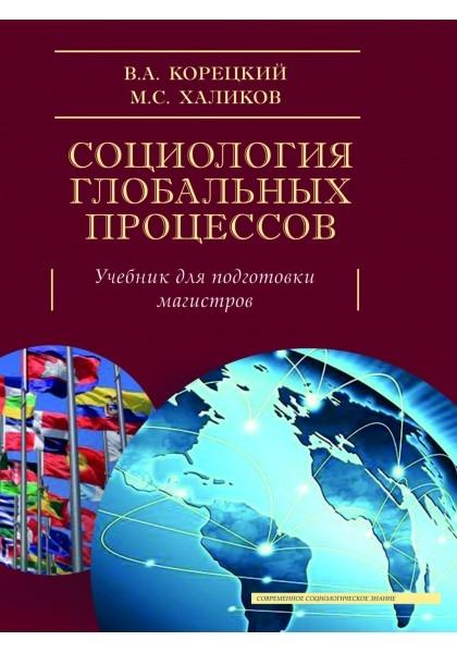 все цены на Корецкий В., Халиков М. Социология глобальных процессов Учебник онлайн