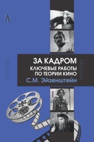 Эйзенштейн С. За кадром Ключевые работы по теории кино владимир забродин эйзенштейн кино власть женщины