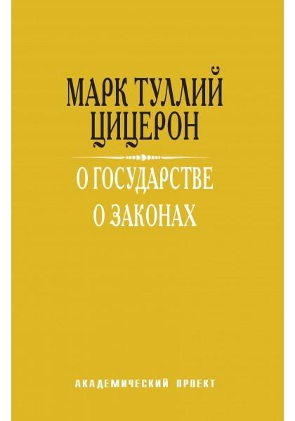 Цицерон М. О государстве О законах цицерон о природе богов